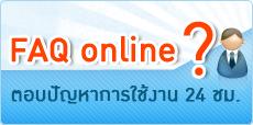 FAQ online