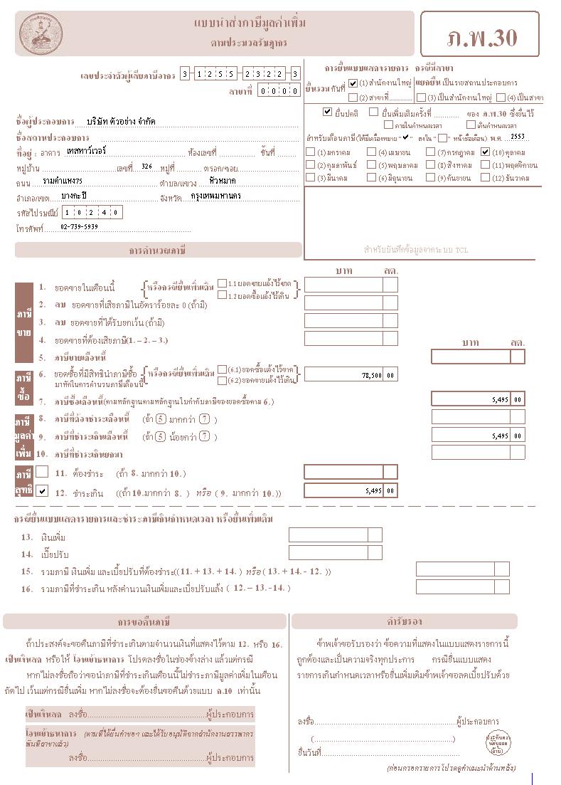 Report Value Added Tax รายงานภาษีซิ้อ รายงานภาษีขาย ระบบ